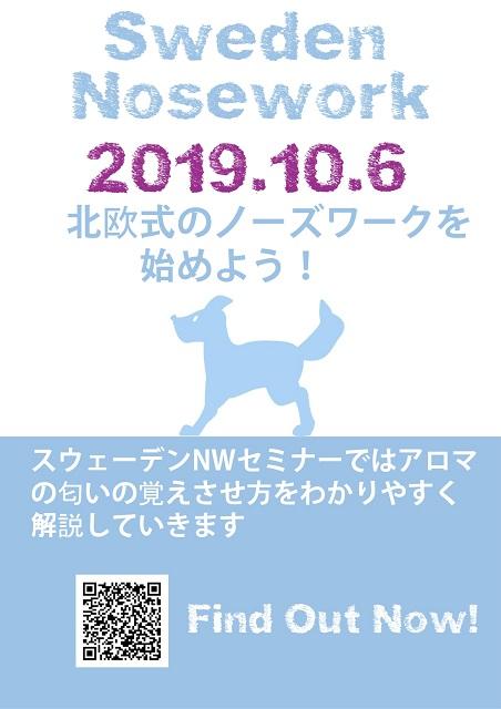 北欧スタイルのノーズワークセミナー東京開催