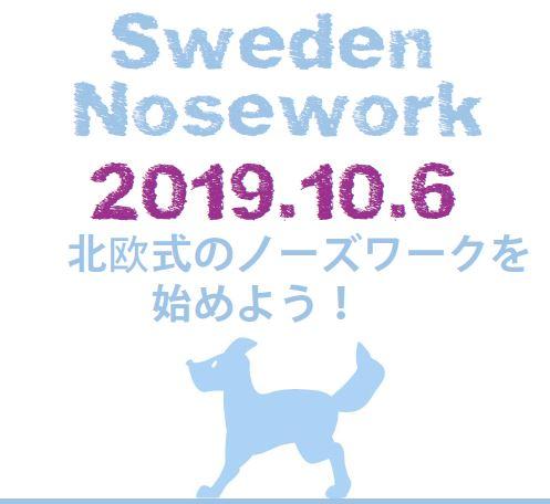 北欧式ノーズワーク東京開催